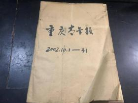 重庆青年报 2002年10.1--31号
