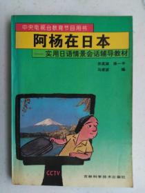 阿杨在日本--实用日语情景会话辅导教材