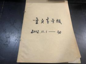 重庆青年报 2002年11.1--30号