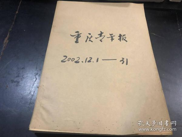 重庆青年报 2002年12.1---31号