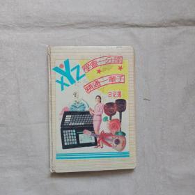 日记簿(有明星翁美玲 赵雅芝等,动画片圣斗士贴纸共90多张)