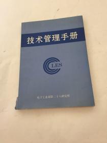 技术管理手册