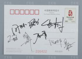 中国女排原运动员、世界冠军 赵蕊蕊、周苏红、王一梅、李娟、张娜、徐云丽等8人签名 福娃明信片一枚 HXTX312871