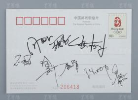 中国女排原运动员、世界冠军 赵蕊蕊、周苏红、王一梅、李娟、张娜、徐云丽等8人签名 福娃明信片一枚 HXTX312873