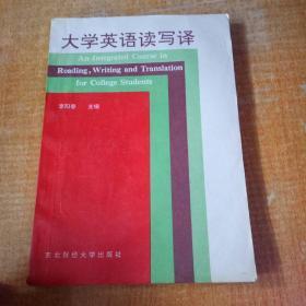 大学英语读写译