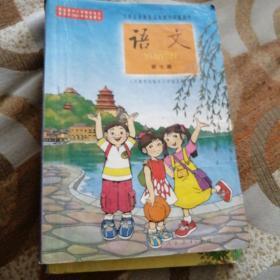 语文 第七册:九年义务教育五年制小学教科书