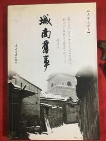 城南旧事【签名本】