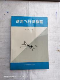 商用飞行员教程