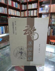 云南原始宗教