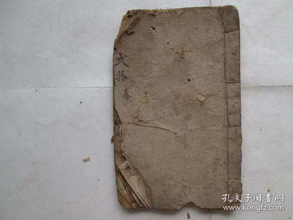 清刻本  说岳全传(卷20)