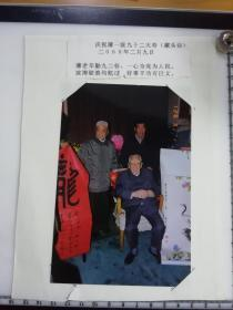 原国家民委专家张红、段星光旧藏老照片1张 庆祝薄1一波九十二大寿 藏头诗一首