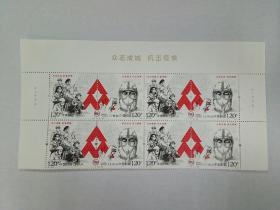 抗疫邮票(四方联)