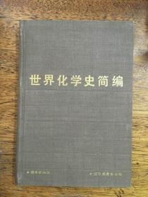 世界化学史简编