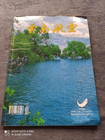 《云南航空》 2000第四期总第31期