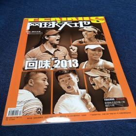 网球天地 2013第12期  球技宝典 发球的方法只有一种双打十问