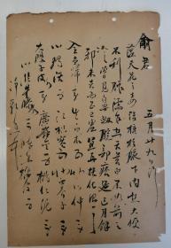 """民国""""九世医家""""傅恒之手写药方"""