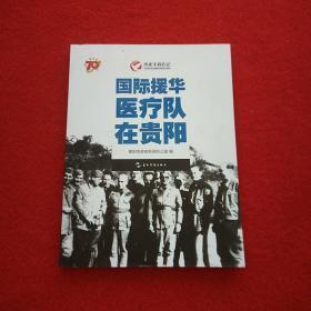 历史不容忘记:纪念世界反法西斯战争胜利70周年-国际援华医疗队在贵阳(汉)