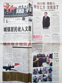 """《北京工人报》之""""新周刊""""1999年9月6日第一期创刊号之""""冯小刚、袁始人:甲方乙方,没完没了""""。全八版 ,内容见图。"""