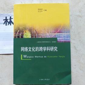 网络文化的跨学科研究