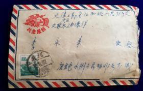 五十年代实寄封带中国人民邮政800元邮票抗美援朝坦克等图案包老少见品种