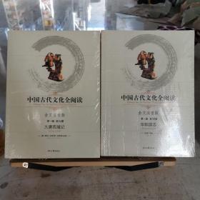 中国古代文化全阅读(第1辑)54:大唐西域记 、华阳国志 2本合售