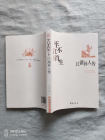 平不江江肖生代表作、湖异人传(中国现代文学百家)