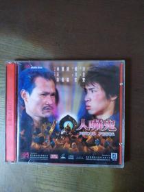 VCD电影《人吓鬼》 林正英 董伟 主演  香港正版