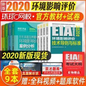 现货包邮2020环境影响评价师考试教材+历年真题及押题模拟试卷(全套8本)赠视频课件+大纲