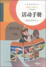 英语(PEP)活动手册:四年级下册(三年级起点)