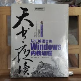 天书夜读:从汇编语言到Windows内核编程