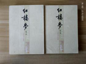 中国古代小说名著插图典藏系列-红楼梦(上下)