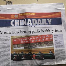 中国日报2020年5月25日