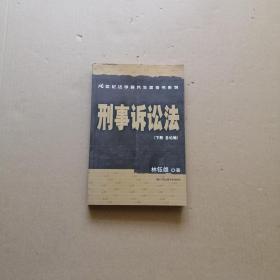 刑事诉讼法(下册)(各论编)/21世纪法学研究生参考书系列