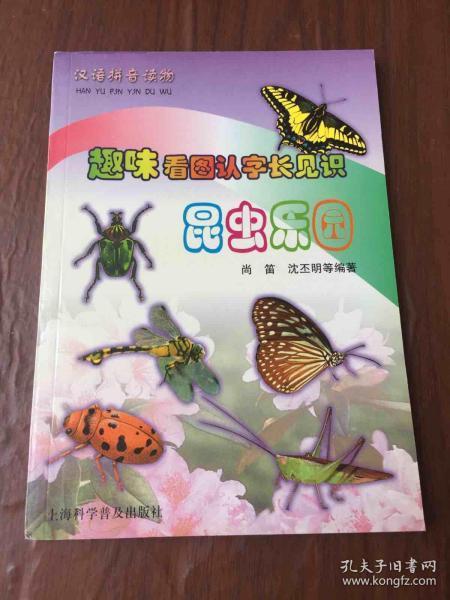 趣味看图认字长见识:昆虫乐园