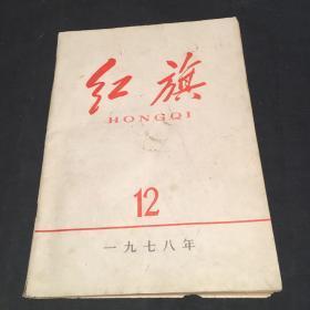 红旗(1978年12期)