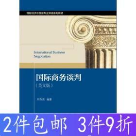 国际商务谈判 周杏英著 对外经贸大学出版社 9787566315489