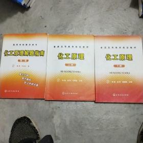普通高等教育规划教材:化工原理(钟理)(上册十下册十解题指南共3本(有笔记很多)