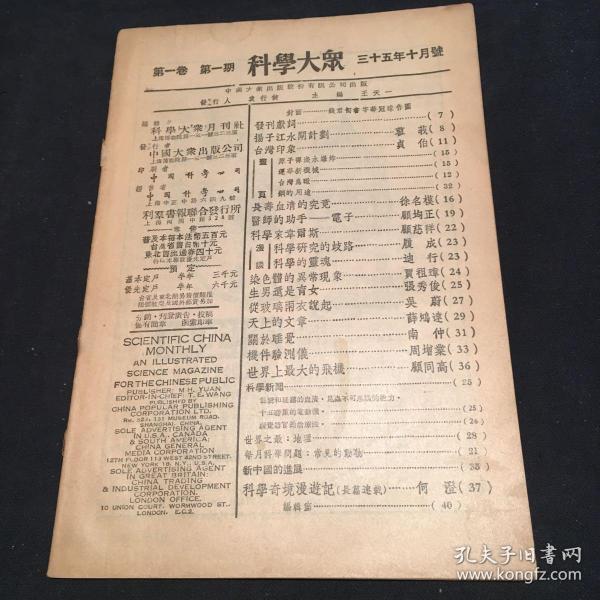 科学大众(民国创刊号)有发票和印花税票