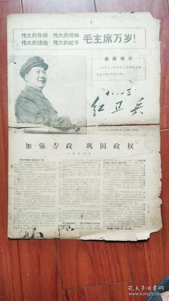 《八一三红卫兵》报第二期1967.2.25有断裂