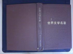 世界文学名著:连环画(1)
