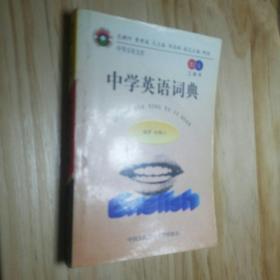 中学英语词典