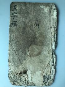 民国木刻线装本启蒙书《妇女五字经》