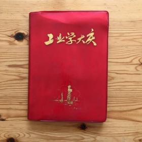 七十年代老日记本(编号14)