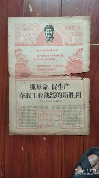 农业战报 文艺战报 体育战报_联合版1969.2.21 有断裂