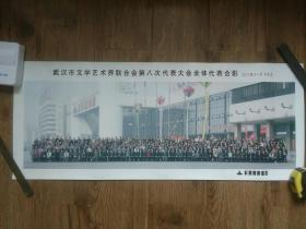 2000年武汉市文联第八次代表大会全体代表合影老照片一张,有张善平,程生达,沈邦武,黄德琳,虞小风等书画家,包快递。
