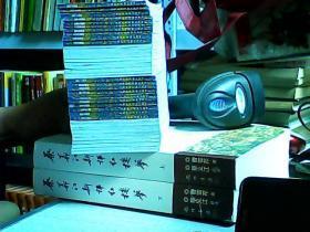 水浒传 绘画本 连环画 (全40本)