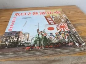 1938年《画报跃进之日本》3册(昭和十三年2—4月,南京陷落号,青岛攻略号)