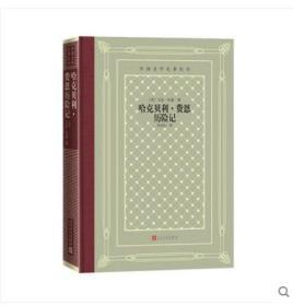 全新正版 哈克贝利·费恩历险记 网格本 外国文学名著丛书 马克·吐温 张友松 人民文学出版社