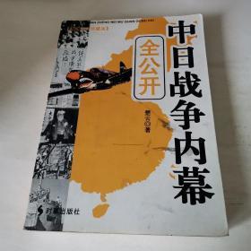 中日战争内幕全公开    [纪实图文珍藏版]