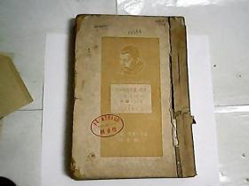 高尔基作品集 克里·萨木金的一生 四十年  第二部 磁力 / 一九五一年三联书店初版